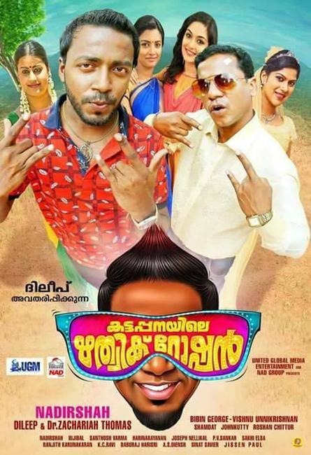Kattappanayile Rithwik Roshan Photos + Posters