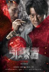 Explosion (Yin Bao Zhe) showtimes and tickets