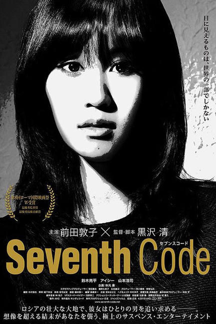 Seventh Code Photos + Posters
