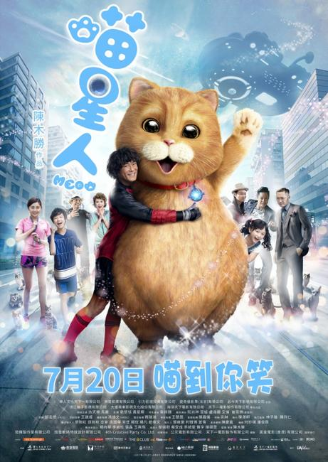 MEOW (2017) Photos + Posters
