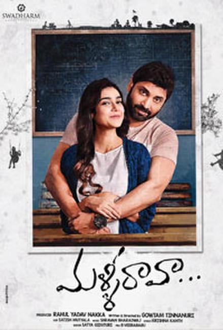 Malli Raava Photos + Posters