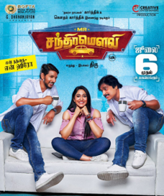 Mr. Chandramouli Photos + Posters