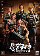 Chinalion_dyingtosurvive_web_poster