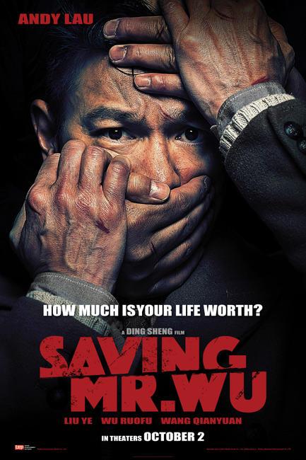 Saving Mr. Wu Photos + Posters