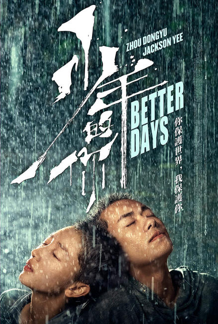 Better Days (2019) Photos + Posters